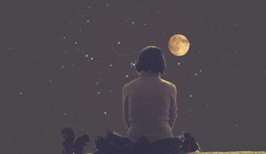 満月新月の影響を受ける人と受けない人との違いとは?