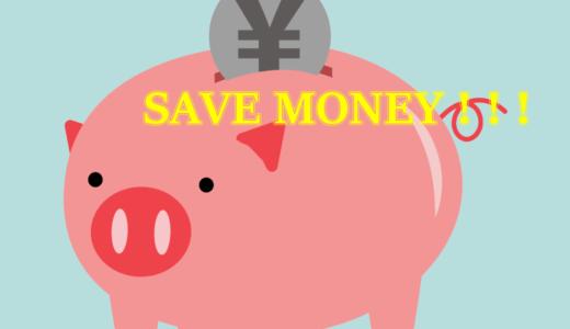 あるブロガーさんの成功方法とスピリチュアルな知識をつかって貯金を始めてみる。