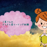 S美さんのきらきら星ヒーリング体験記 NO.1
