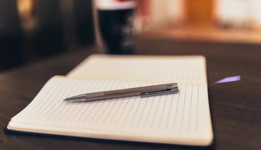 ポジティブ日記を毎日書くと 幸せになれる。