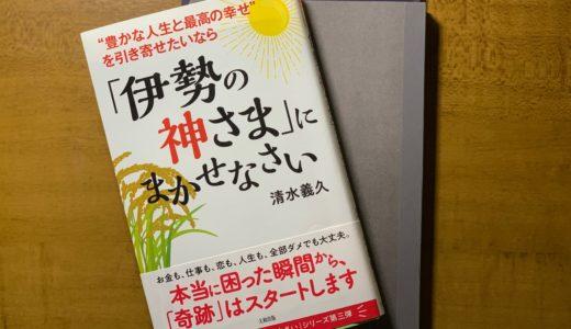 「伊勢の神さま」にまかせなさいby清水義久さんを読んで