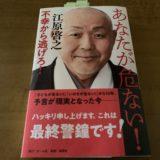 「あなたが危ない!」江原啓之さんの本を読んで。5つの興味深かったこと