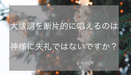 【ご質問】大祓詞を断片的に唱えてしまうのは神様に失礼にはなりませんか?