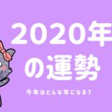 2020年の運勢~今年はどんな年になる?~初夢で見た今年の情報